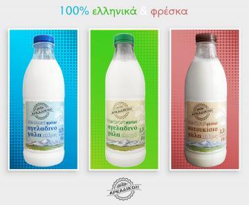 Γάλα κατσικίσιο πλήρες ΑΡΚΑΔΙΚΟΝ