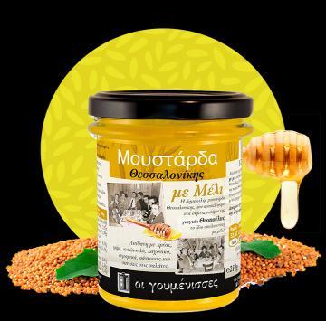 Μουστάρδα με μέλι (Θεσσαλονίκης)