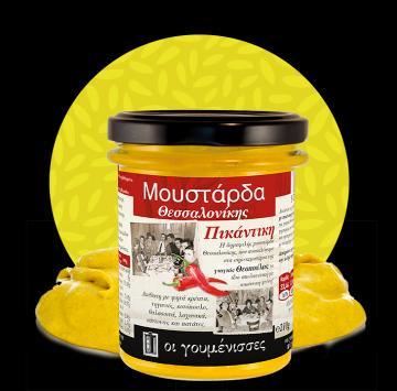 Μουστάρδα πικάντικη (Θεσσαλονίκης)