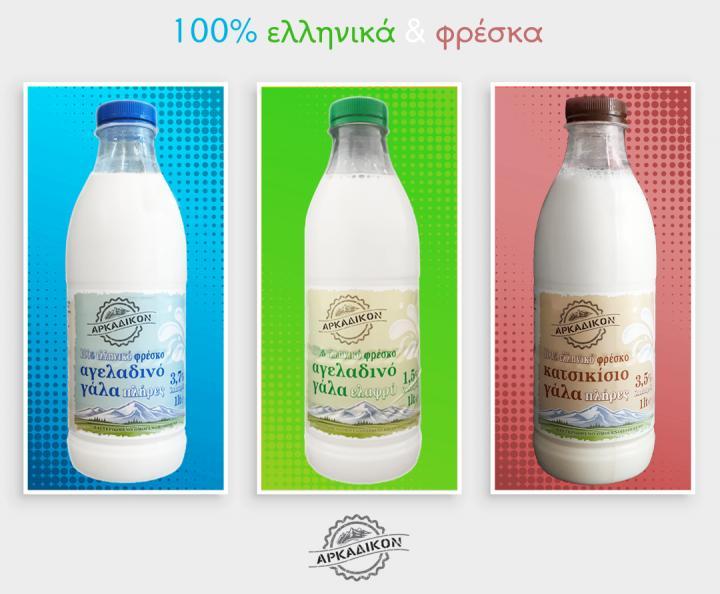 Γάλα αγελαδινό ελαφρύ ΑΡΚΑΔΙΚΟΝ