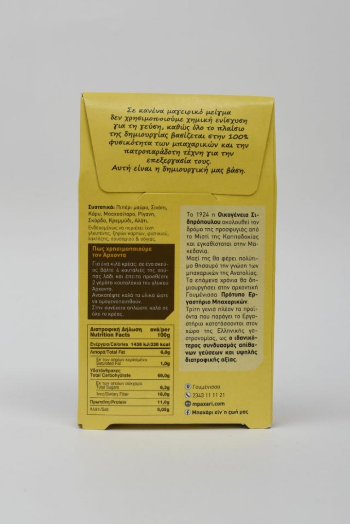 Μείγμα μπαχαρικών για κρεατικά-ΑΡΧΟΝΤΑΣ