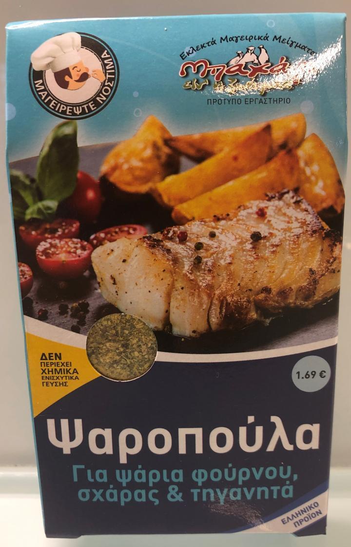 Μείγμα μπαχαρικών για ψάρια-Ψαροπούλα