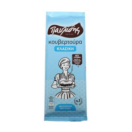 Σοκολάτα κουβερτούρα Παυλίδης
